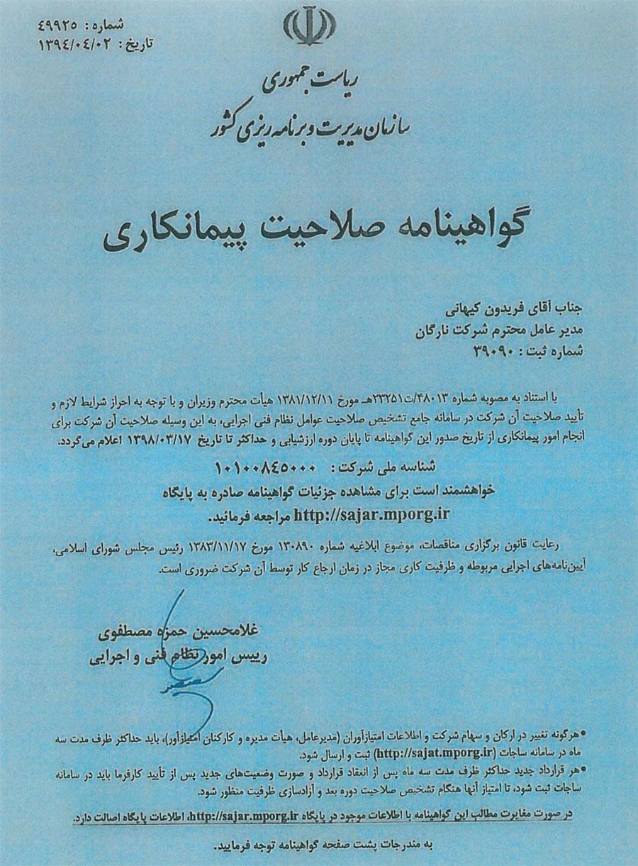 C-certificate